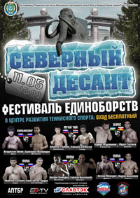 May 11, 2013 - Khanty Mansiysk - Martial Arts Festival